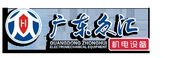 广东众汇机电设备有限公司官网